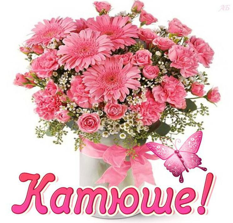 С Днем Рождения Катя - прикольные и красивые картинки поздравления 8