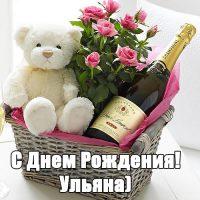 С Днем Рождения Ульяна - картинки и открытки, красивые и прикольные 12