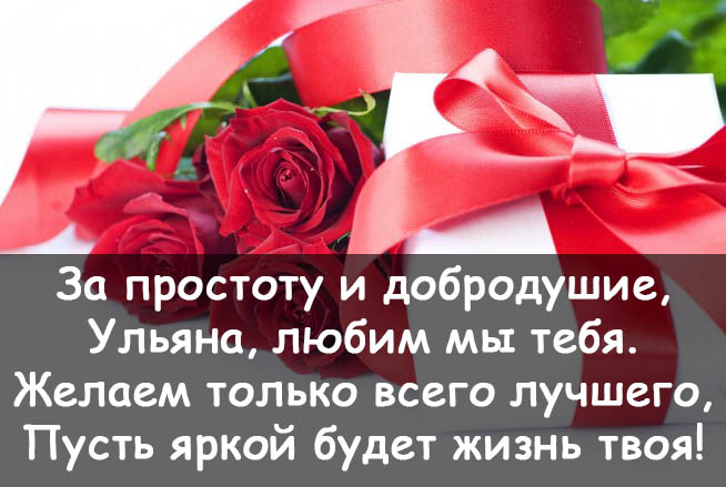 С Днем Рождения Ульяна - картинки и открытки, красивые и прикольные 2