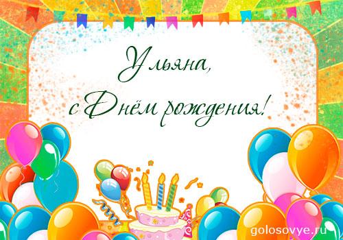 С Днем Рождения Ульяна - картинки и открытки, красивые и прикольные 3
