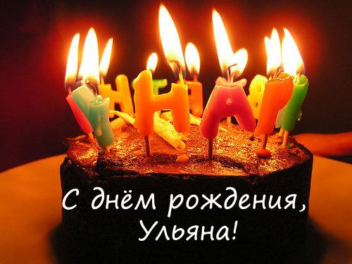 С Днем Рождения Ульяна - картинки и открытки, красивые и прикольные 5