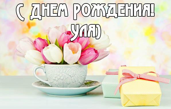 С Днем Рождения Ульяна - картинки и открытки, красивые и прикольные 7
