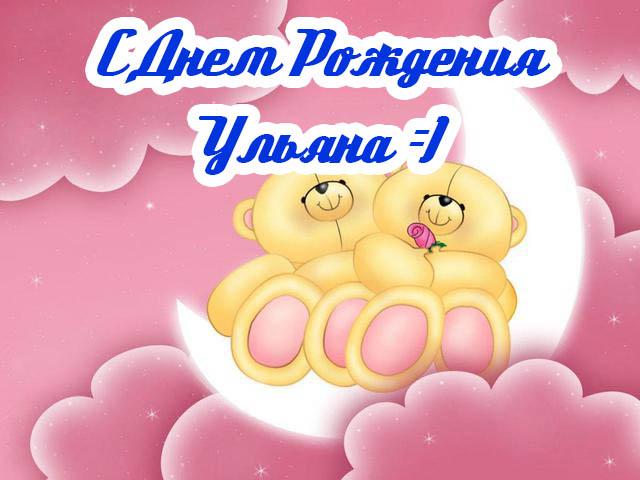С Днем Рождения Ульяна - картинки и открытки, красивые и прикольные 9