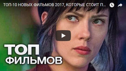 Топ-10 новых фильмов 2017 года, которые стоит посмотреть - видео