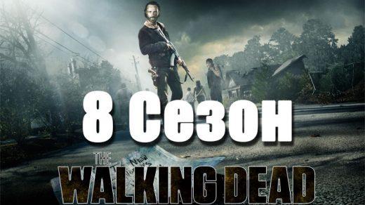 Ходячие мертвецы 8 сезон дата выхода - фото, новости, трейлер 1