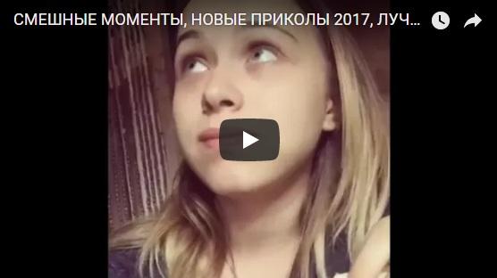 Видео приколы до слез - самые смешные и прикольные, подборка №27