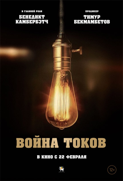 Война токов - дата выхода фильма, смотреть трейлер 2017, описание 1