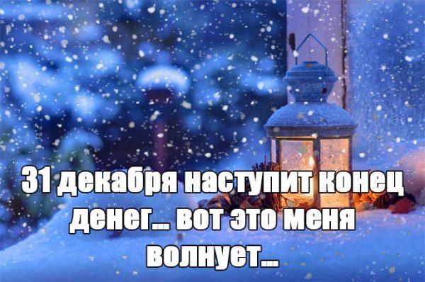 Картинки со словами про декабрь смешные, новым годом