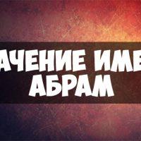 Значение имени Абрам, когда именины - характер и судьба 1