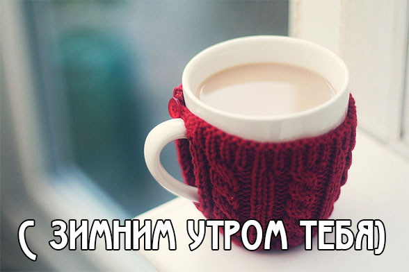 Красивые и прикольные пожелания с зимним утром - картинки, открытки 10