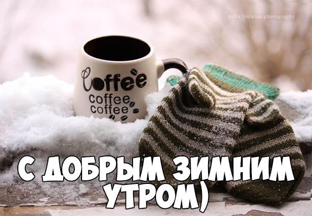 Красивые и прикольные пожелания с зимним утром - картинки, открытки 4