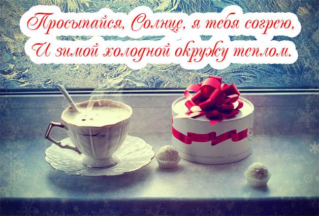 Красивые и прикольные пожелания с зимним утром - картинки, открытки 5