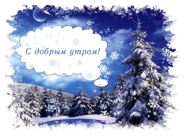 Красивые и прикольные пожелания с зимним утром - картинки, открытки 7