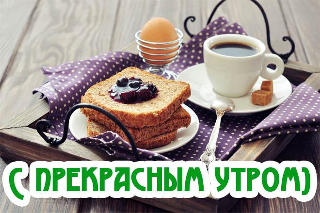 Красивые открытки с добрым утром и хорошим днем - скачать бесплатно 9