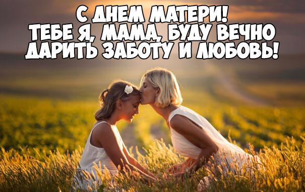 Красивые поздравления с Днем матери в картинках - интересная подборка 6