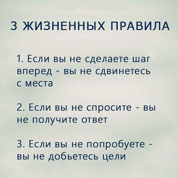 Мотивирующие цитаты и статусы со смыслом - смотреть, скачать бесплатно 5