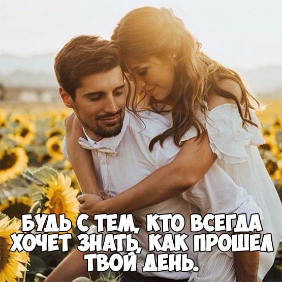 Статусы и цитаты про любовь - красивые, до слез, жизненные 2