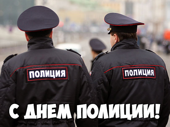С Днем Полиции - красивые и прикольные открытки, картинки 1