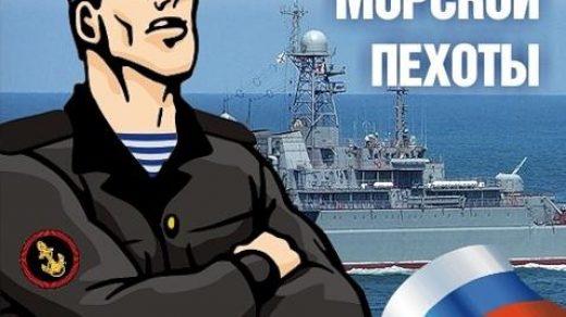 С Днем морской пехоты - красивые и прикольные открытки, картинки 2