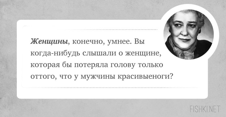 Фаина Раневская цитаты и статусы - самые красивые и интересные 7