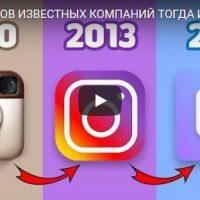 10 логотипов знаменитых компаний сегодня и в прошлом - видео