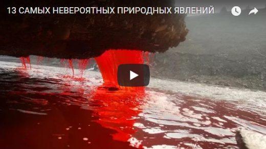 13 самых удивительных и невероятных природных явлений - видео
