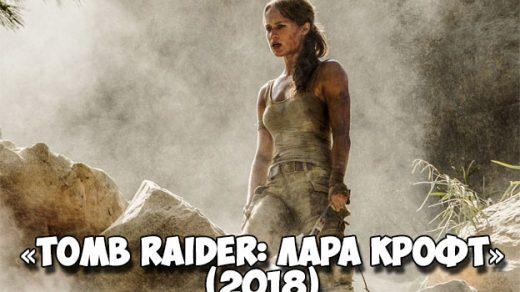 «Tomb Raider Лара Крофт» (2018) — дата выхода, трейлер, новости 1
