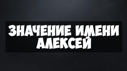 Значение имени Алексей, когда именины - отношения и характер 1