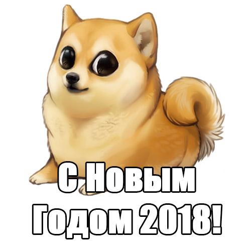 Картинки С Новым годом 2018 - красивые и прикольные поздравления 2