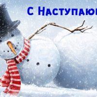 Картинки и открытки с наступающим Новым 2018 годом - скачать 8