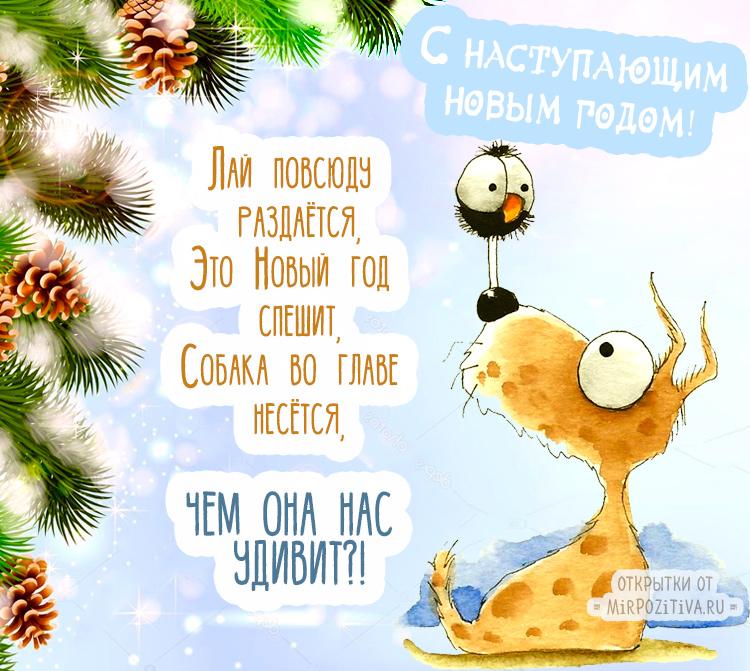 Картинки и открытки с наступающим Новым 2018 годом - скачать 9