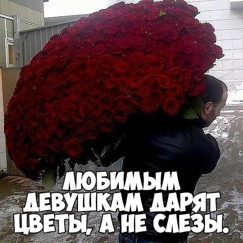 Картинки настоящий мужчина дарит розы а не слезы, поздравления парню открытка