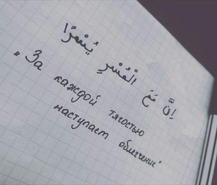 Мусульманские картинки с надписями со смыслом - самые красивые 11