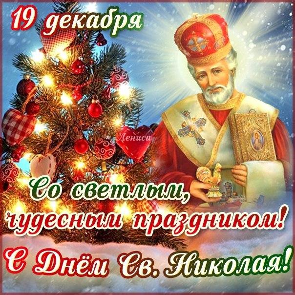 Поздравления С Днем Святого Николая - красивые картинки и открытки 1