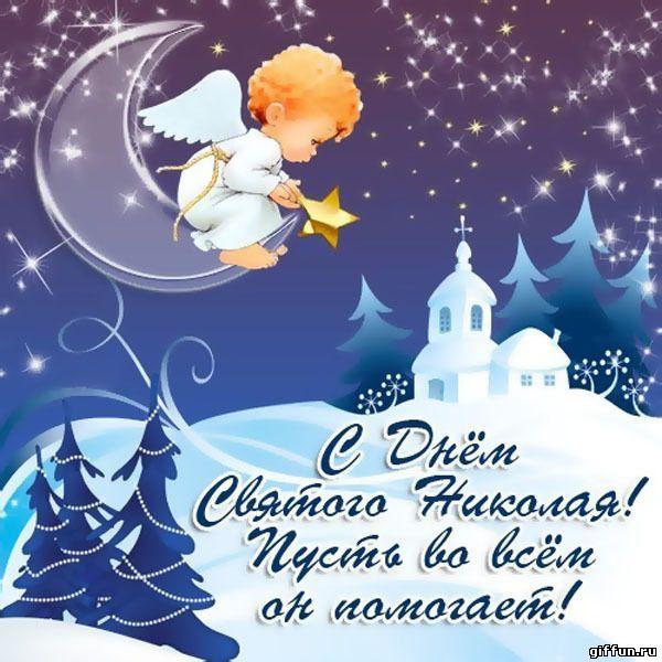 Поздравления С Днем Святого Николая - красивые картинки и открытки 14