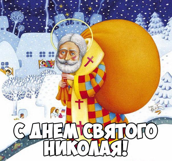 Поздравления С Днем Святого Николая - красивые картинки и открытки 2
