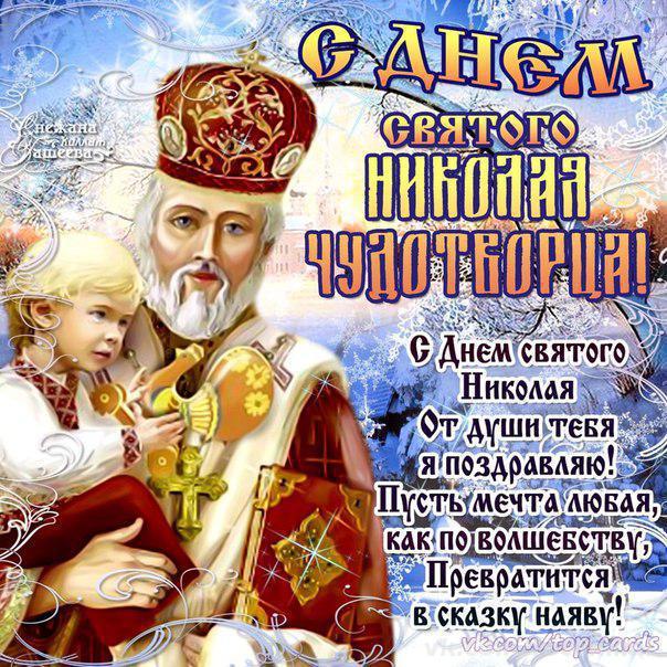 Поздравления С Днем Святого Николая - красивые картинки и открытки 3