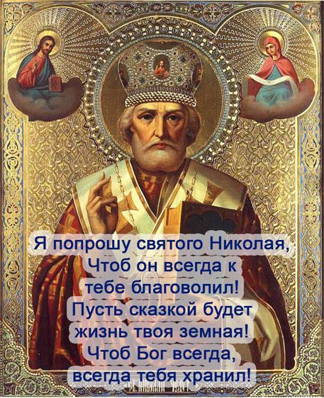 Поздравления С Днем Святого Николая - красивые картинки и открытки 4