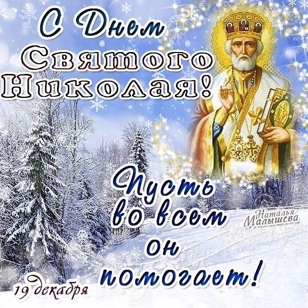 Поздравления С Днем Святого Николая - красивые картинки и открытки 5