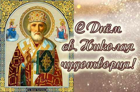 Поздравления С Днем Святого Николая - красивые картинки и открытки 7