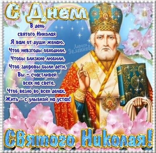 Поздравления С Днем Святого Николая - красивые картинки и открытки 9