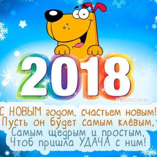 Поздравления С Новым годом собаки 2018 - картинки и открытки 10