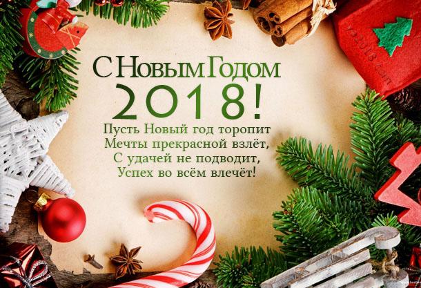 Поздравления С Новым годом собаки 2018 - картинки и открытки 12