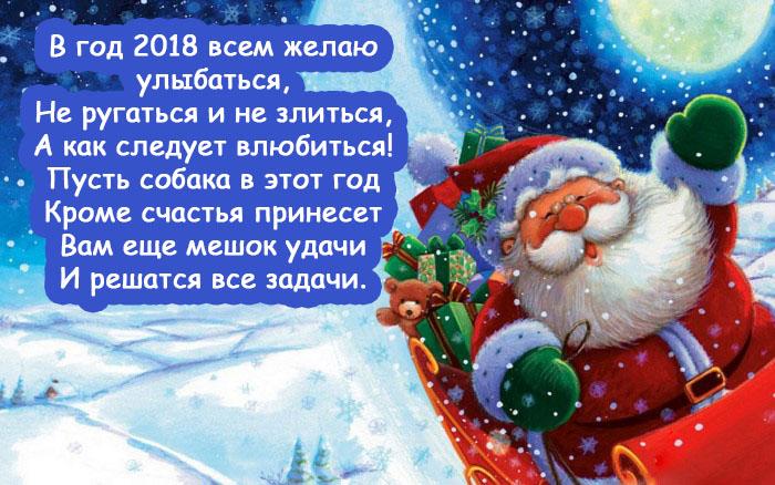 Поздравления С Новым годом собаки 2018 - картинки и открытки 14