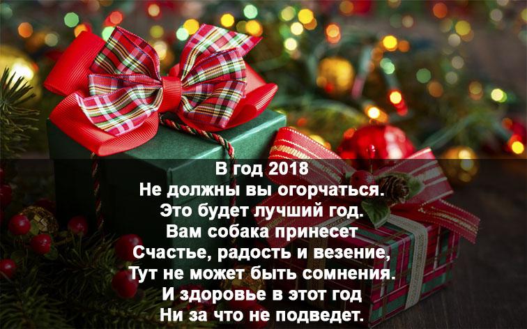 Поздравления С Новым годом собаки 2018 - картинки и открытки 7