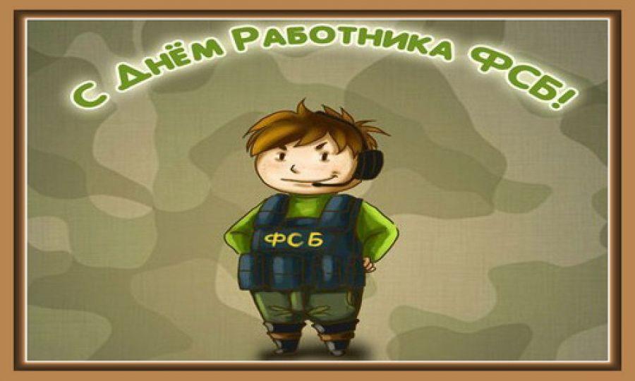 Поздравления с Днем работника органов безопасности - картинки и открытки 9