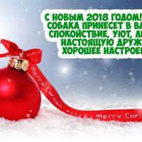 Поздравления с Новым годом 2018 в прозе - самые красивые и прикольные 2