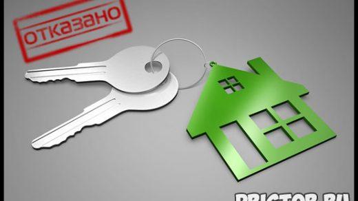 По каким причинам могут отказать в ипотеке Почему не дают ипотеку 1