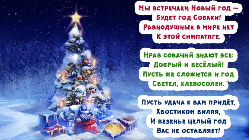 Прикольные Новогодние открытки 2018 - скачать бесплатно, подборка 1