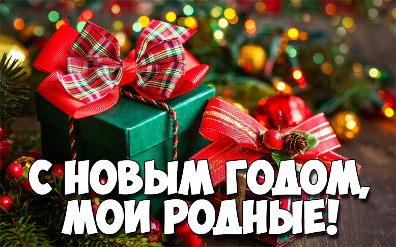 Прикольные Новогодние открытки 2018 - скачать бесплатно, подборка 10